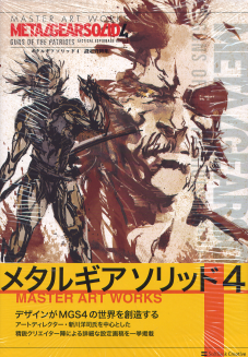 Metal Gear Solid 4 ~ Master Art Works ~