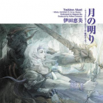 Tsuki No Akari Final Fantasy 4 Ai No Theme (CD+DVD)
