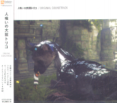 The Last Guardian Original Soundtrack