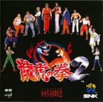 Ryuko no Ken 2 Original Soundtrack
