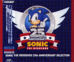 Sonic The Hedgehog 25th Anniversary