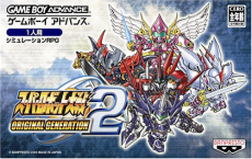 Super Robot Taisen ~ Original Generation 2 ~