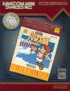 Famicom Mini Partena No Kagami ~ Kid Icarus ~