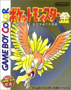 Pocket Monsters Gold Version
