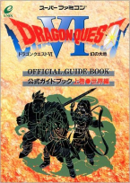 Dragon Quest VI ~ Koshiki Guide Book ~ - Jokan Sekai Hen -