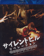Blu-Ray Silent Hill Revelation