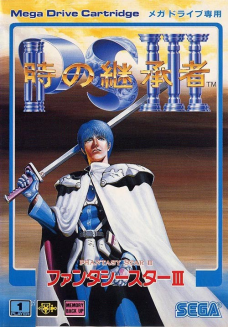 Phantasy Star III ~ Toki No Keishôsha ~