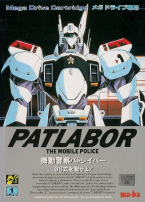 Patlabor ~ The Mobile Police ~