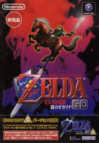 The Legend Of Zelda ~ Zelda No Densetsu Toki No Okarina + Ura ~