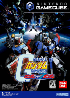 Mobile Suit Gundam ~ Gundam Vs. ZGundam ~