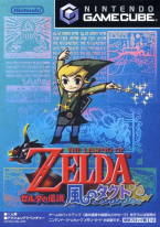 The Legend Of Zelda ~ Kaze No Takuto ~