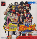 Snk Vs Capcom ~ Saikyou Fighters ~
