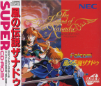 Kaze No Densetsu Xanadu ~ The Legend Of Xanadu ~