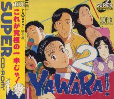Yawara! sur PC-Engine CD-ROM - Games Wave - Jeux vidéo neuf et
