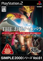 Simple 2000 Series Vol. 61: The OneChanbara