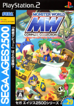 Sega Ages 2500 Monster World Complete Collection