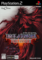Dirge Of Cerberus ~ Final Fantasy VII ~