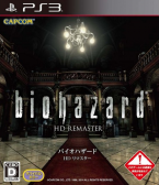 Bio Hazard HD Remaster