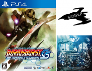 Dariusburst Chronicle Saviours Limited Edition