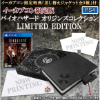 Biohazard Origins Collection E-capcom Limited Edition