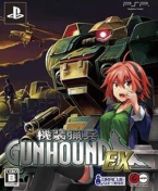 GunHound EX Limited Edition