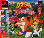 Crash Bandicoot Carnival