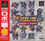 All Super Robot Taisen ~ Electronic Encyclopedia ~