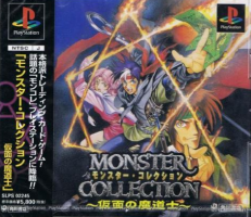Monster Collection: Kamen no Madoushi