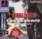 Bio Hazard 3 ~ Last Escape ~