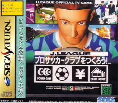 J.league Pro Soccer Club ~ Wo Tsukurou!! ~