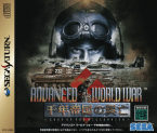 Advanced World War: Sennen Teikoku no Koubou