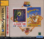 Sega Ages ~ Castle Of Illusion + Quackshot ~