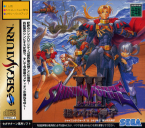 Shining Force III ~ Scenario 2 ~