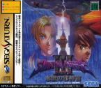 Shining Force III ~ Scenario 3 ~