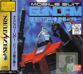 Mobile Suit Gundam ~ Side Story ~